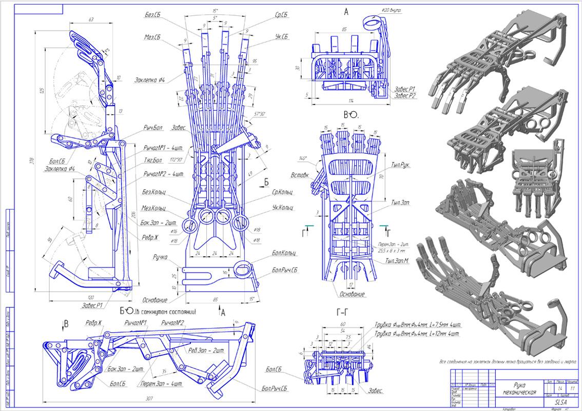 Механическая. рука своими руками