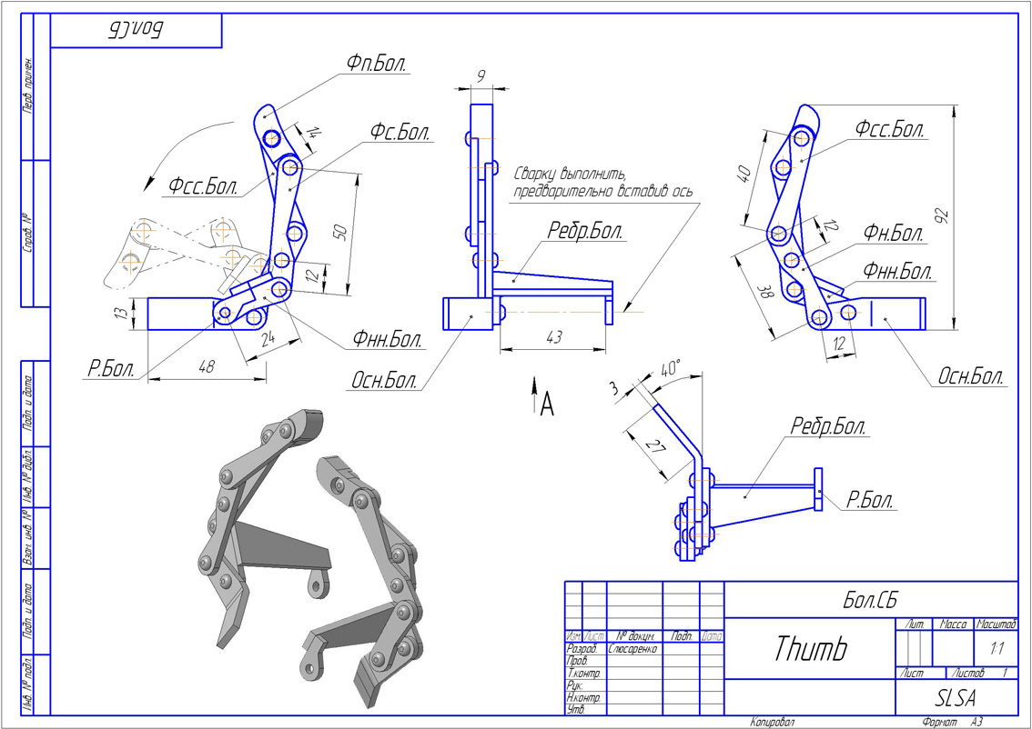 Механические схемы своими руками